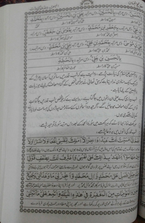 Shab e Qadar Combined Nawafil Prayers-2