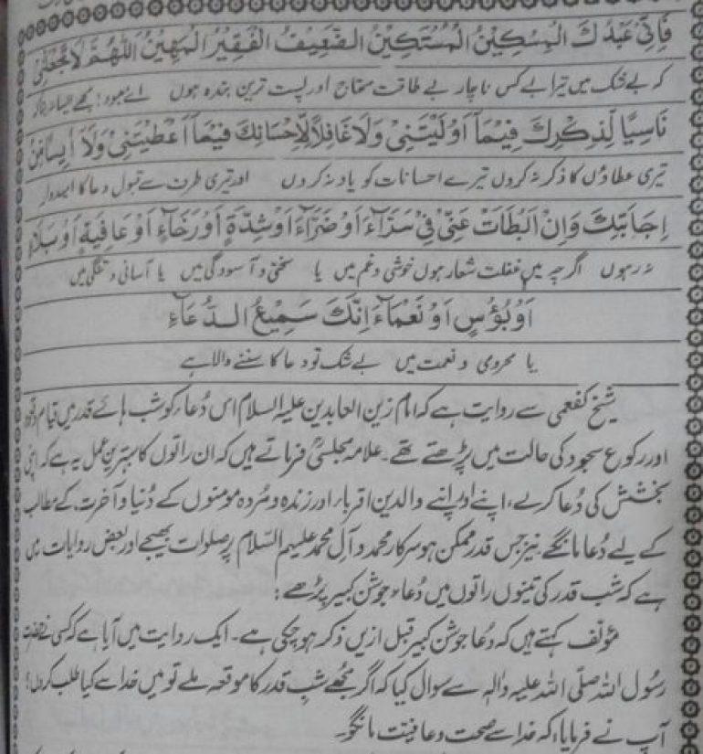 Shab e Qadar Combined Nawafil Prayers-3