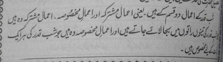 Shab e Qadar Combined Nawafil Prayers