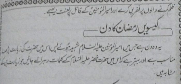 Shab e Qadr 21 Ramadan-3