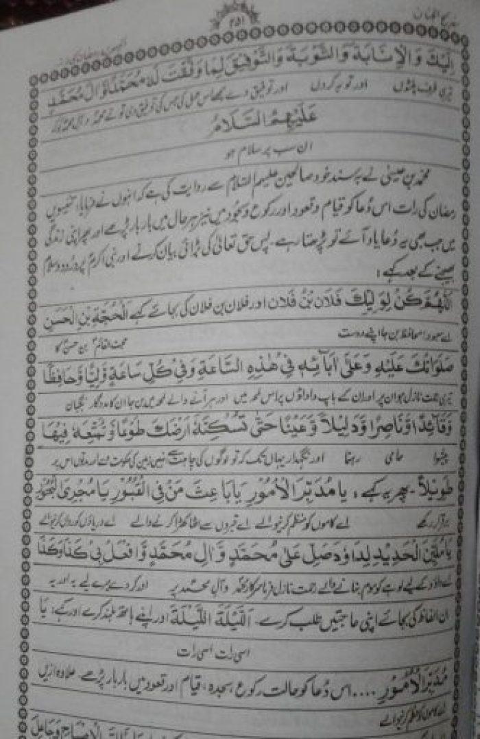 Shab e Qadr 23 Ramadan Night Prayer-1