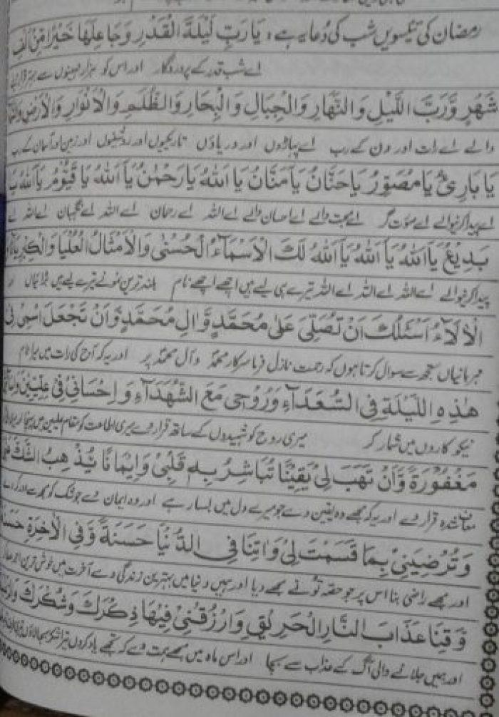 Shab e Qadr 23 Ramadan Night Prayer