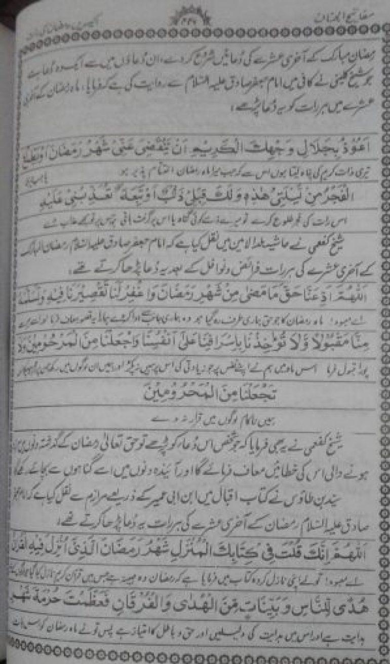 Shab e Qadr Every Night Prayer