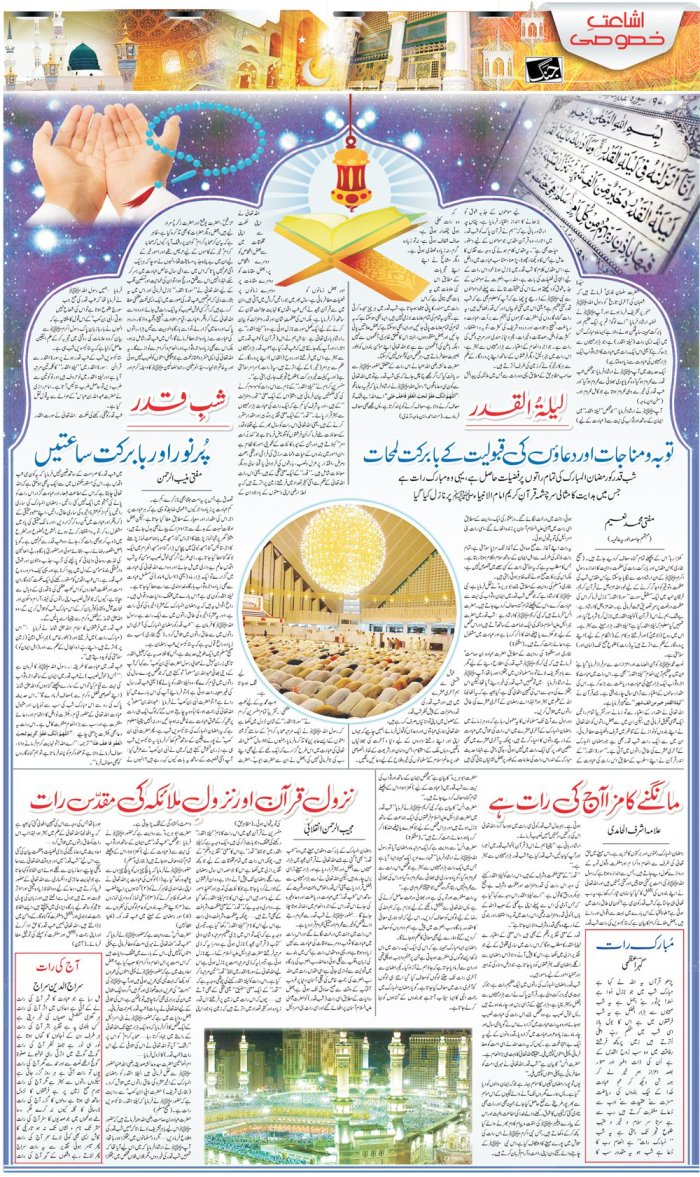 history of shab e qadr in urdu