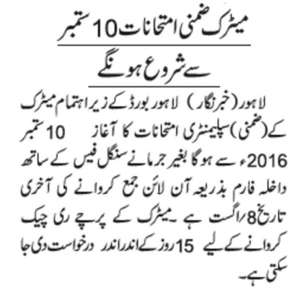 BISE Lahore Board 10th Class Supplementary Exams Date Sheet 2016