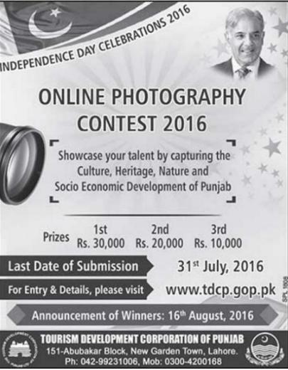 Lahore Online Photography Contest 2016Lahore Online Photography Contest 2016