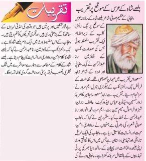 Bulleh Shah Urs