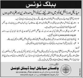 Pakistan Medical And Dental Council PMDC Notice For MBBS And BDS Admission 2017