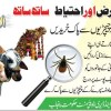 Protection Of Sacrificing Animals On Eid ul Azha In Pakistan