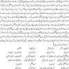 Yousaf Raza Gillani Foreign PhD Scholarship On Merit