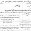 BISE Lahore Board NOC Registration Form Certification Procedure For 11 Class