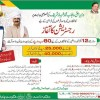 CM Shahbaz Sharif Punjab Government Loan Scheme For Farmers 2017