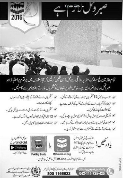 Rehnuma e Hajj Pak Hajj Guide In Urdu About Manasik e Hajj
