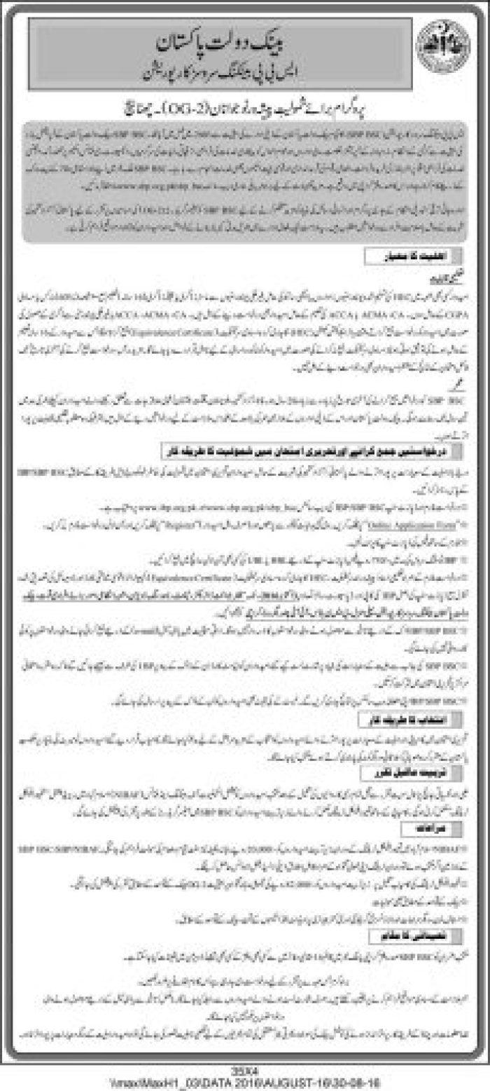 young-professionals-induction-program-og-2-batch-2016-announcement-in-urdu