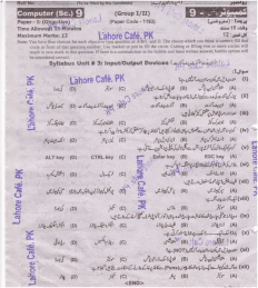 Computer Science Model Paper 2017 For 9th Class Lahore Board In Urdu