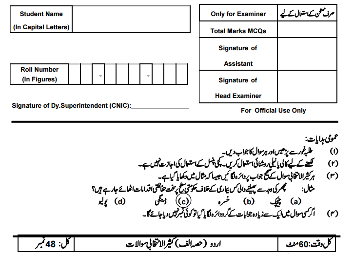 PEC Issued 8th Class Urdu Model Paper Objective Section