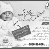 Pneumonia In Children Treatment Prevention And Control In Urdu