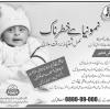 Pneumonia In Children Treatment Prevention And Control In Urdu