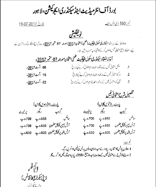 BISE Lahore Board 10th Class Supplementary Exams Admission Form 2017