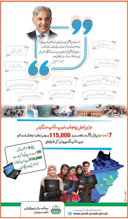 Chief Minister Punjab Laptop Scheme Achievement