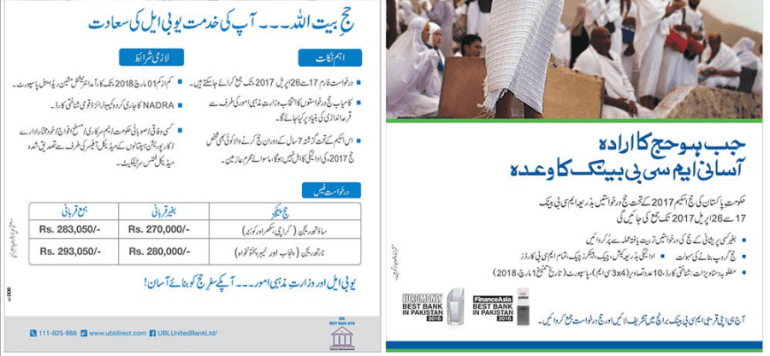 Government Hajj Package Pruice UBL MCB