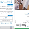 Government Hajj Package 2018 Price, Application Documents, Passport, CNIC, Photos