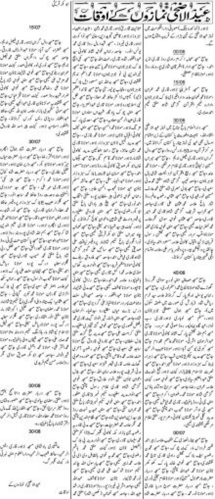 Namaz e Eid Ul Adha Timings 2017 Lahore