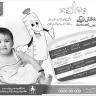 Vaccination Schedule For Children 2017 In Pakistan After Birth, 1.5, 2.5, 3.5., 9, 15 Months