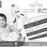Vaccination Schedule For Children 2017 In Pakistan After Birth, 1.5, 2.5, 3.5., 9, 15 Months