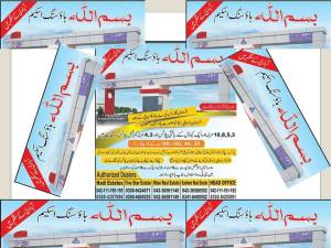 Bismillah Housing Scheme Lahore Plot Prices 2017 5, 8, 10 Marla, Kanal
