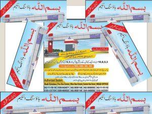 Bismillah Housing Scheme Lahore Plot Prices 2017 5, 8, 10 Marla, Kanal