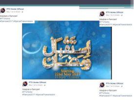 PTV Home Ramzan Transmission 2017 Istaqbal e Ramzan Timings