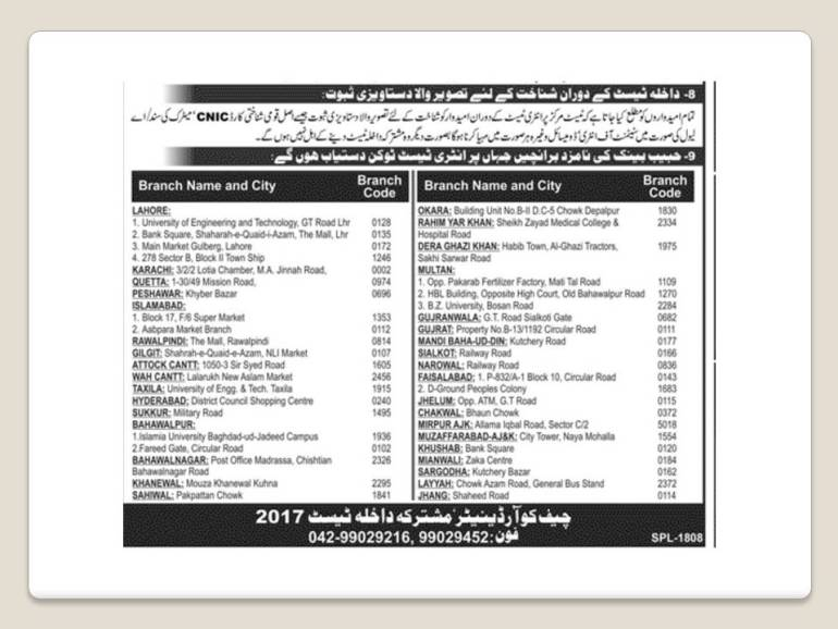 Documentation For UET Lahore Entrance Test In Punjab