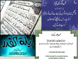 Shab e Qadr Benefits In Urdu And Best Dua For Shab E Qadar