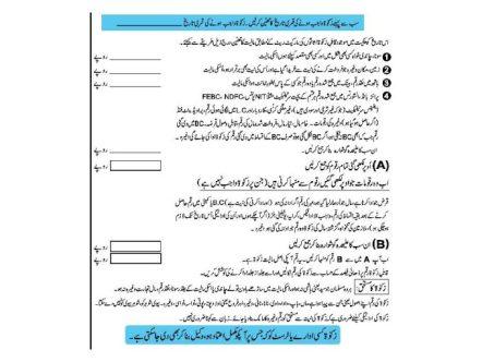 Zakat Calculation Way In Urdu