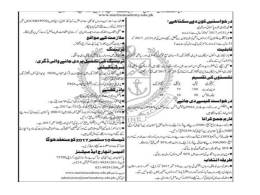 Pakistan Marine Academy Admission For Session 2018-19 Deck And Marine Engineering Cadet