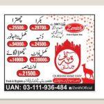 Zenith Qurbani Rates 2017 Bakra, Chatra, Dumba, Cow Fresh And Hygienic