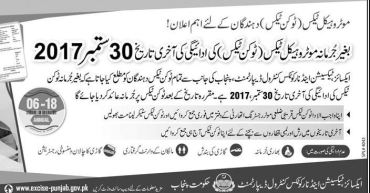 Vehicle Token Tax Punjab 2017, Verification Last Date, Excise And Taxation Punjab