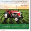 Al Baraka Bank Tractor Scheme 2018 Finance Tractor Scheme Form Download
