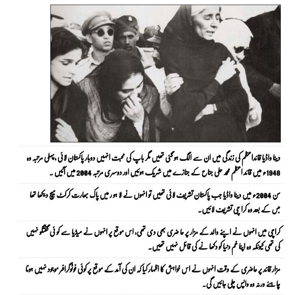 Dina Wadia Biography Mid In Urdu