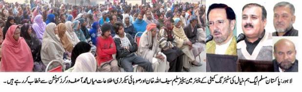 Saleem Saifullah,mian asif addressing public meeting