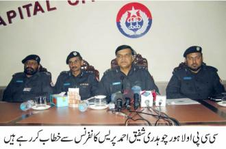 CCPO Lahore is talikng to media
