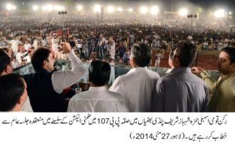 Hamza Shahbaz Sharif 27-5-14