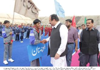 Inter-Provincial Games