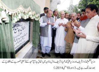 PM Nawaz Sharif ia praying after inaugurating the Itefaq Masjid extention block