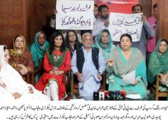 PTI Dr Yasmin Rshid and other women is addressing press conference