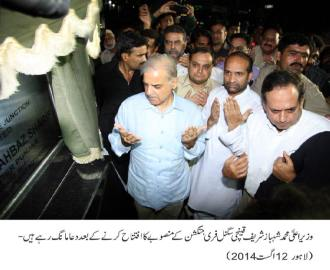 Shahbaz Sharif inaugurates Qainchi signal free junction