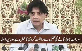 Ch nisar Ali Khan press conference