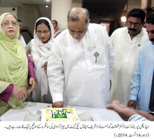 MS Nawaz Sharif Hospital Yaki gate is cutting independence day cake