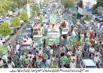 PMLN Photo